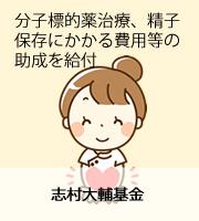 分子標的薬治療、精子保存にかかる費用などの助成を給付:志村大輔基金