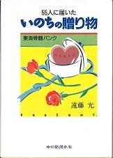 いのちの贈り物 250.jpg